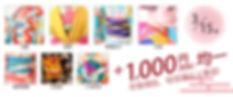 オプション1000円均一315.jpg