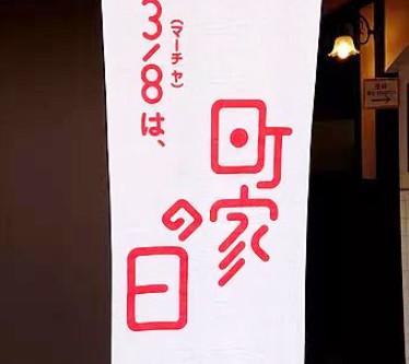 NHK取材御池別邸・町家週