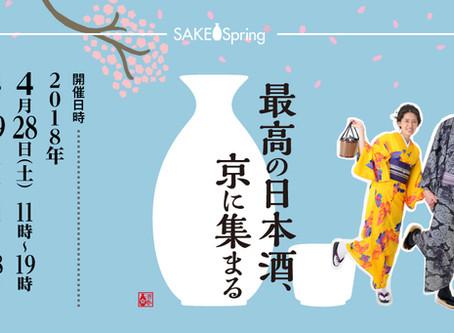 【夢館特別企劃】日本酒 X 和服