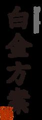 京都和服租借-夢館-振袖