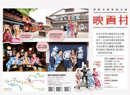 京都主題東映-映画村