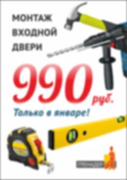 Акция на сайт Монтаж 990.jpg