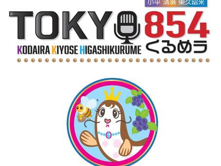 FMひがしくるめ改 2021.07.05  『TOKYO854』再誕!エリア人口10万人から40万人に!!引き続き毎週金曜夜21時〜ART-MAI's SCREENSHOT