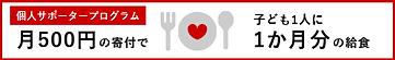 bnr_donate.png