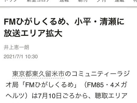 ラジオ局拡大に伴い、朝日新聞デジタルに掲載されました!