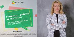 Стаття для E-tender.UA