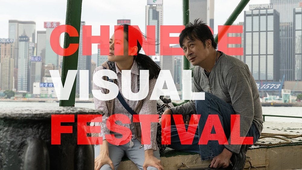 Two people sat on a wall with 'Chinese Visual Festival' written in the foreground