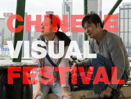 Chinese Visual Festival Returns for Its 10th Edition