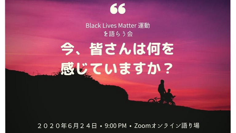 Black Lives Matter運動を語らう会