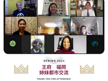 2021年春季姉妹都市オンライン交流 レポート第二弾