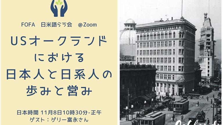 FOFA語らう会 USオークランドにおける日本人と日系人の歩みと営み
