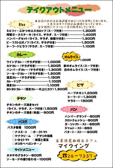 テイクアウトメニュー(食事).JPG