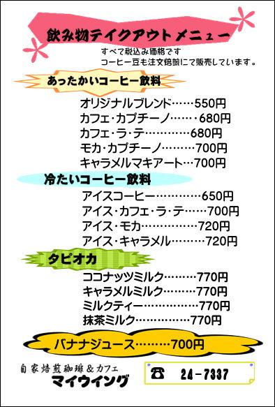 テイクアウトメニュー(飲み物 新).JPG