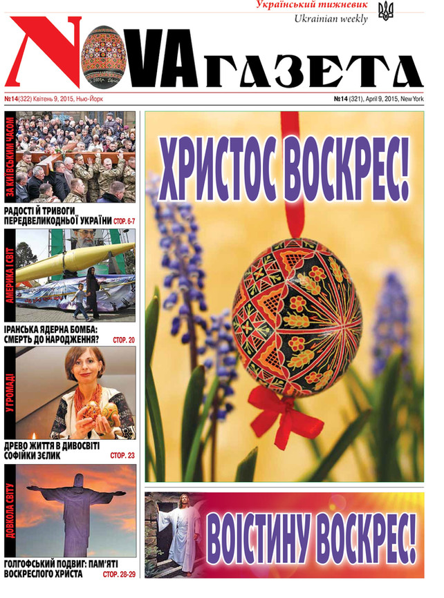 2015 Nova Gazeta -  front cover