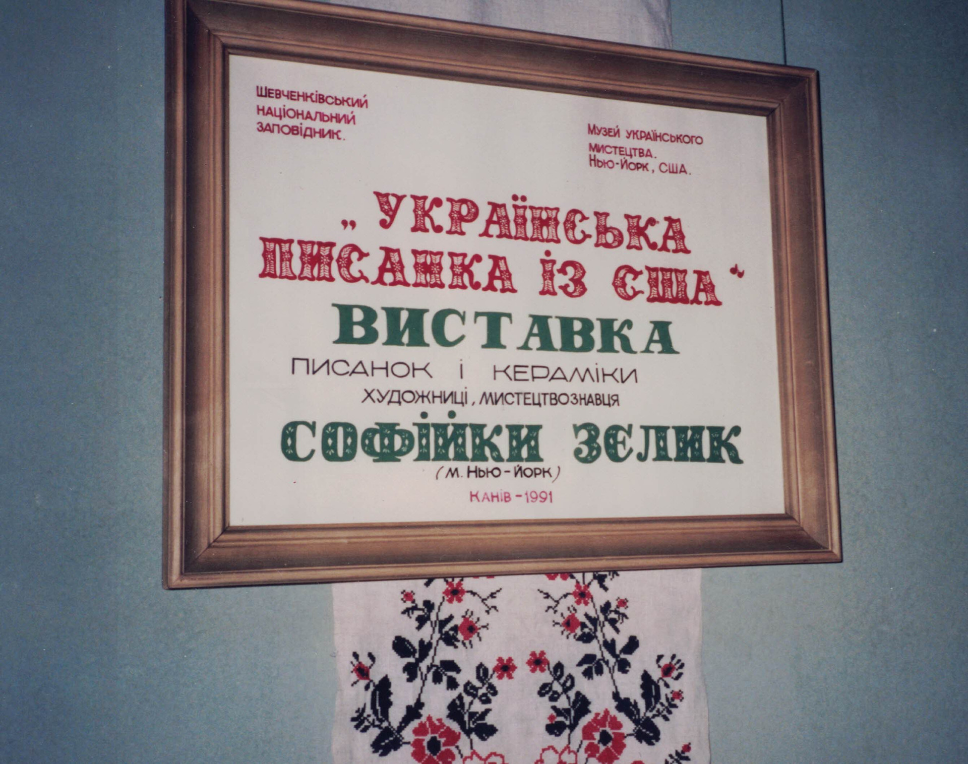 Poster announcing my pysanka and ceramics exhibit in the city of Kaniv, Ukraine