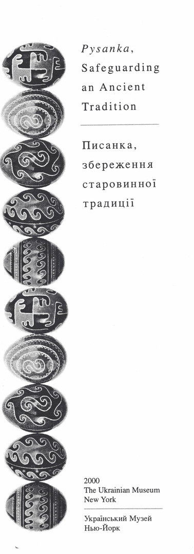 Pysanka, Safeguarding an Ancient Tradition