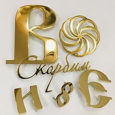Золотые буквы