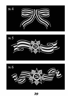 Образцы гравировки