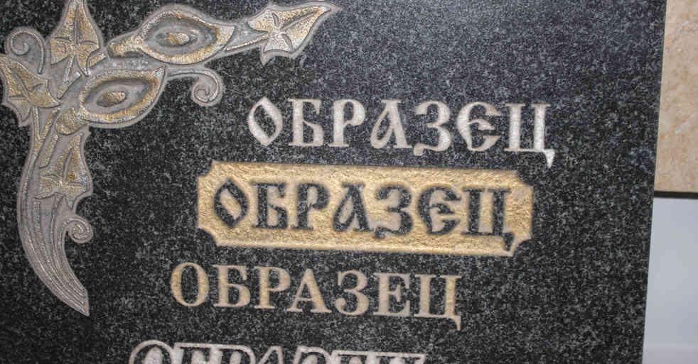 Шрифты гравировки