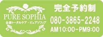 ソフィア電話番号ロゴ.jpg