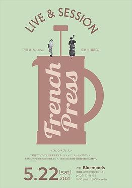 フレンチプレス, French Press