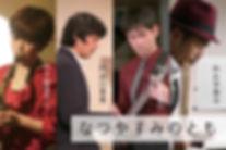 下田まりこ,片平智久,mariko shimoda,katahira tomohisa,jazz,なつやすみのとも,ジャズ