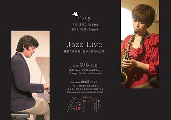 下田まりこ,mariko shimoda,jazz,sax,hibari,ヒバリ,ジャズ,don3