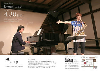 下田まりこ,mariko shimoda,ジャズ,jazz,ヒバリ,デュオ,duo,sax,サックス,piano,ピアノ,ひたちなか,サムシング,something,hitachinaka