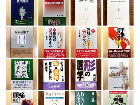 2017/08/25 HPに「出版書籍」を追加しました