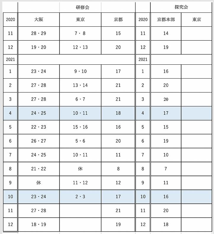 令和3年度日程表.png