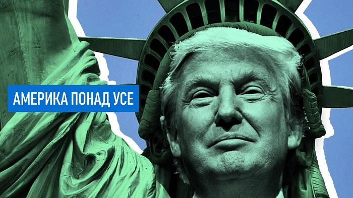 America First - Америка понад усе, відноситься до зовнішньої політики в Сполучених Штатах при президентстві Трампа, що в цілому підкреслює ізоляціонізм.