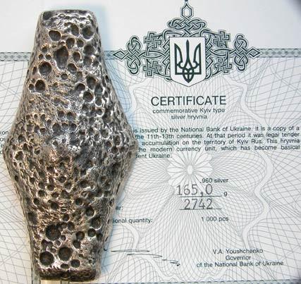 """Це київська """"гривна"""", яка була шестикутною, срібною і важила 150 грамів."""