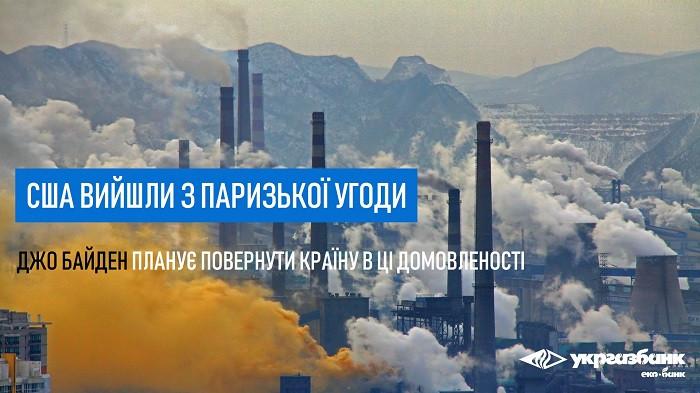 Байден пропонує негайно відновити участь США в Паризькому угоді та максимально скоротити викиди вуглекислого газу в атмосферу до 2050 року.