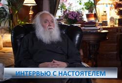 Интервью с Настоятелем