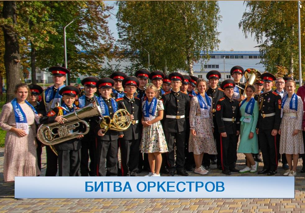 битва Оркестров