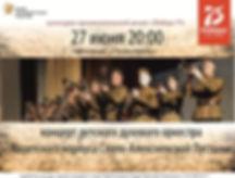 концерт пустыни 27 июня тв.jpg