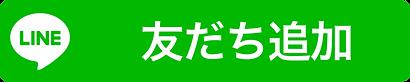 line_friend.png