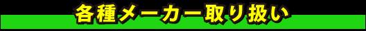 各種メーカー取り扱い_沖縄で太陽光発電と蓄電池といえば宜野湾電設ギノデン
