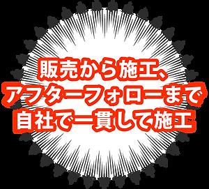 吹き出し01_沖縄で太陽光発電と蓄電池といえば宜野湾電設ギノデン