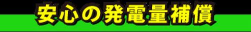 安心の発電量補償_沖縄で太陽光発電と蓄電池といえば宜野湾電設ギノデンtitle_02_02.png