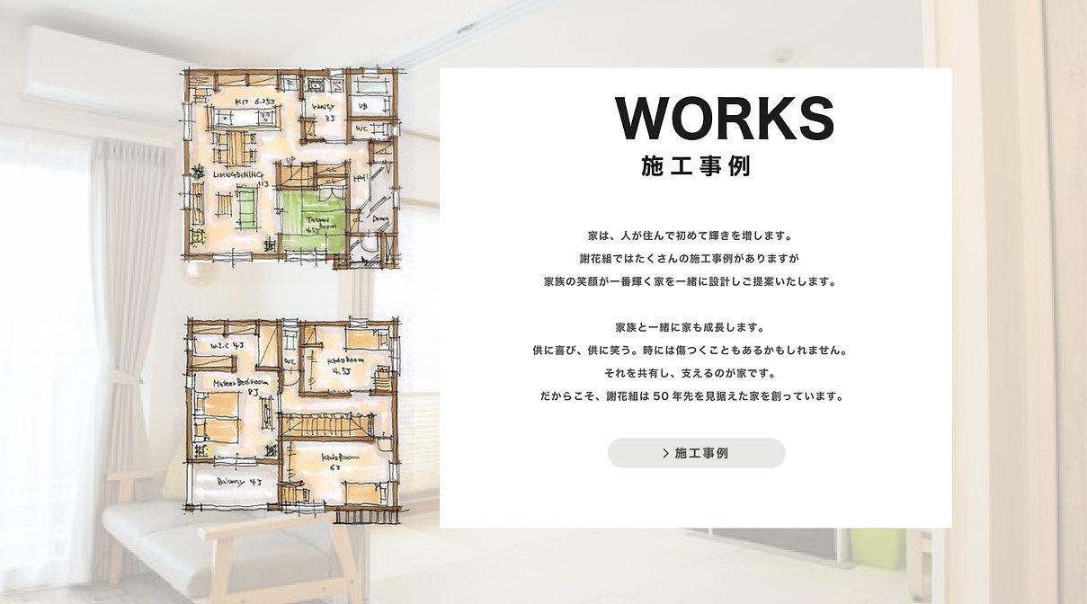 謝花組HP__-01.jpg