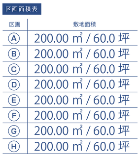 分譲区画_1213-03 2.png