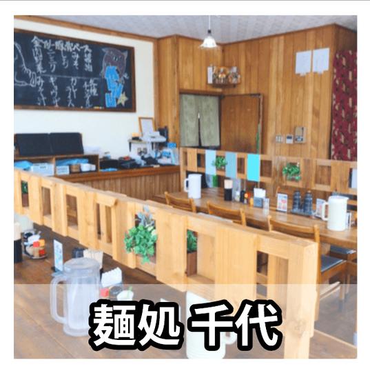 麺処 千代