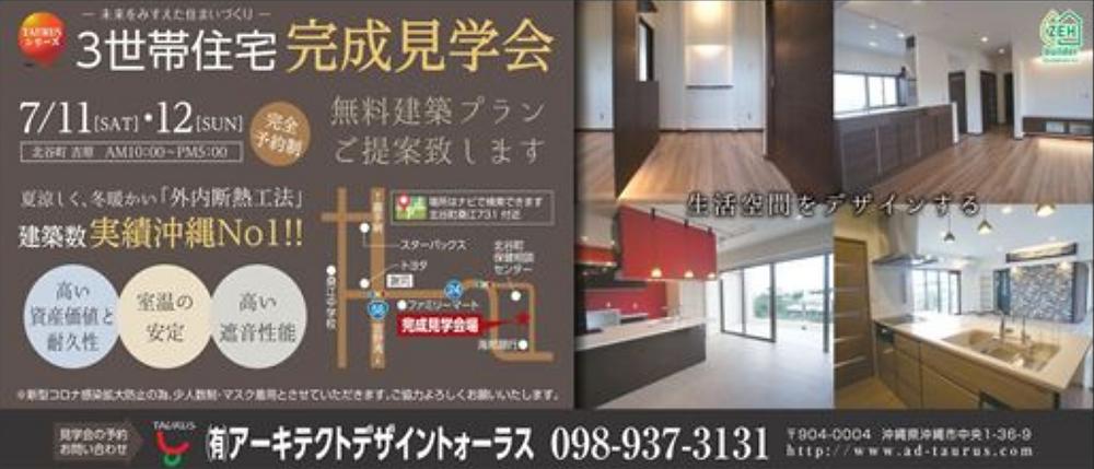 沖縄で土地活用と賃貸経営といえばアーキテクトデザイントォーラス