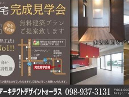~3パターンの3世帯住宅は必見です~「住まいへのこだわり ワンランク上の住空間」