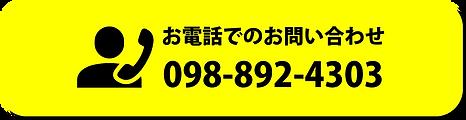 お電話でのお問い合わせ_沖縄で太陽光発電と蓄電池といえば宜野湾電設ギノデン
