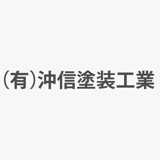 (有)沖信塗装工業