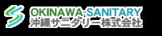 沖縄サニタリー ロゴ
