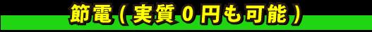 節電実質0円も可能_沖縄で太陽光発電と蓄電池といえば宜野湾電設ギノデン