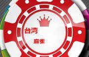 mahjongclub_180_taiwan.jpg